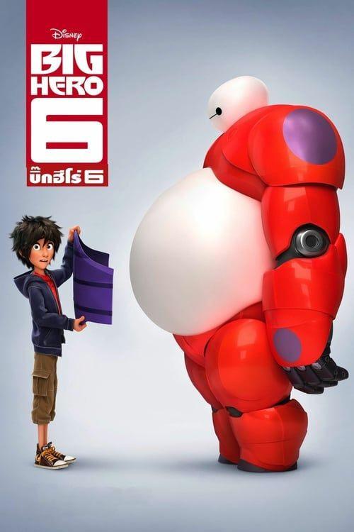 Regarder Big Hero 6 Film Complet En Ligne Stream 720p In Francais Dubbed Films Complets Heroes Heros