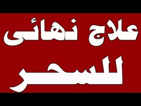 الرقية الشرعية للسحر والعين والحسد اقوى رقية شرعية على الاطلاق Youtube Islamic Phrases Healing Verses Queen Quotes