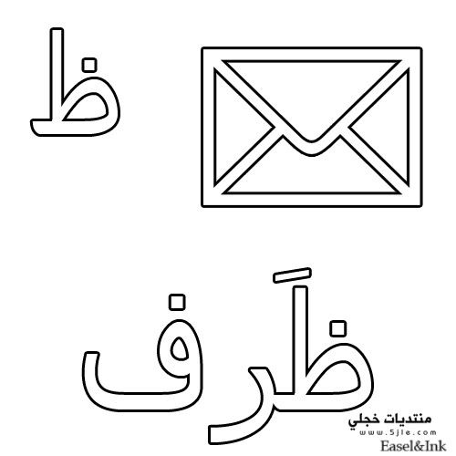 Pin By يد وية On حروف Arabic Alphabet For Kids Learn Arabic Alphabet Alphabet Coloring Pages