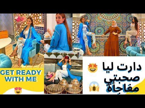 خريجة مع صحبتي مطعم شميشة المفاجأة اللي دارتلي صاحبتي 6 نصائح هامة Get Ready With Me Kimono Youtube In 2020 Peaceful Life My Friend Happy
