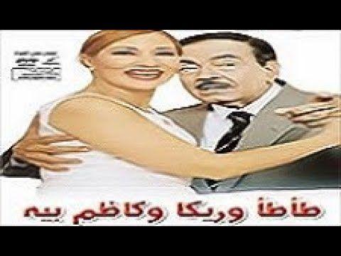 فيلم طأطأ وريكا وكاظم بيه 1995 كمال الشناوي ـ جالا فهمي ـ نجاح