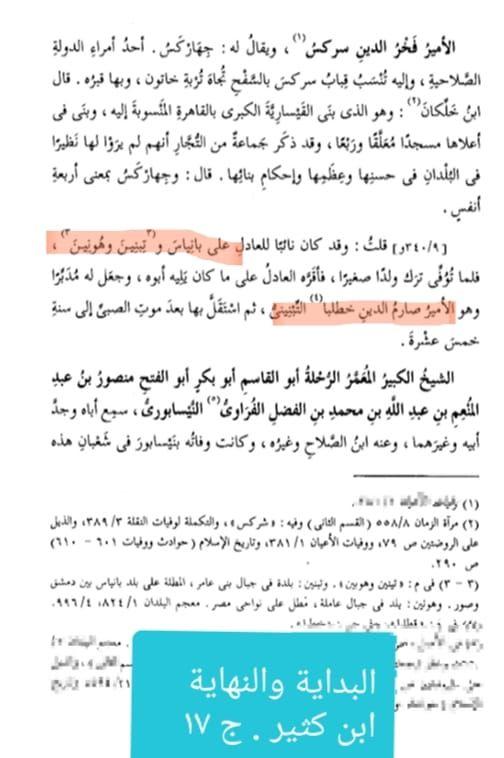 مدونة جبل عاملة الأمير صارم الدين التبنيني Blog Blog Posts Bullet Journal