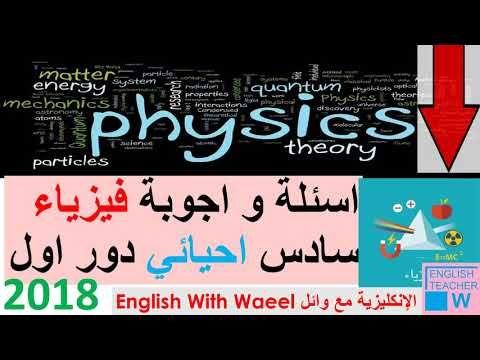 اسئلة و اجوبة فيزياء سادس احيائي دور اول 2018 English Teacher Teacher Quantum