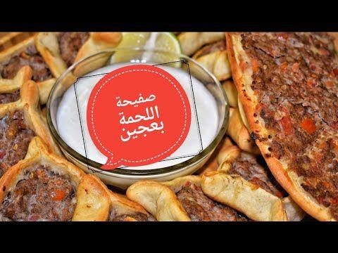 طريقة تحضير صفيحة اللحمة بعجين مع طريقة تحضير عجينة ممتازة للمناقيش Lahm Bi Ajeen شيف احمد Youtube Food Savory Appetizer Pizza Bread