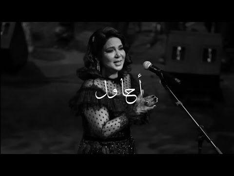 أحاول نوال الكويتية دار الأوبرا السلطانية مسقط 2019 Youtube Songs Ray