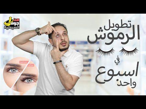 كيفية تطويل الرموش وزيادة كثافتها قطرة لوميجان المميزات والعيوب Youtube Hair Beauty Beauty Hair