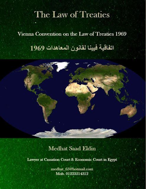 مدحت سعد الدين محمد المحامى بالنقض Vienna Convention On The Law Of Treaties 1969 اتف Vienna Egypt Law