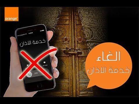 طريقة الغاء الخدمات التي تخصم من رصيد جوالك اتصالات Calligraphy Arabic Calligraphy