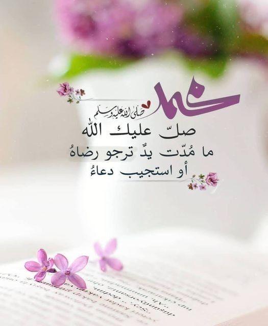 صل عليك الله ما مدت يد ترجو رضاه أو استجيب دعاء ص ل ی اللہ ع ل ی ه و آل ه و س ل م Islamic Quotes Allah