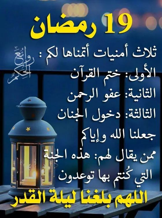 Pin By فلسطينية ولي الفخر On هل هلالك يا شهر الخير Ramadan