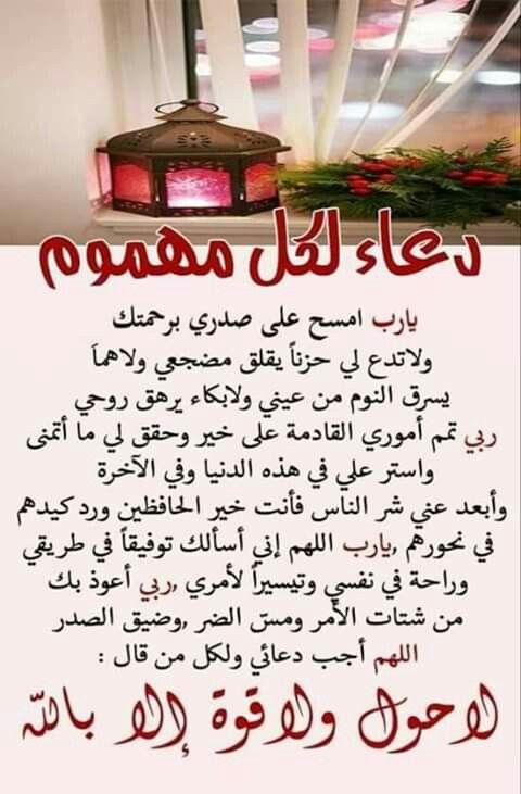 Pin By Samora On دعوات مستجابة Arabic Calligraphy Calligraphy