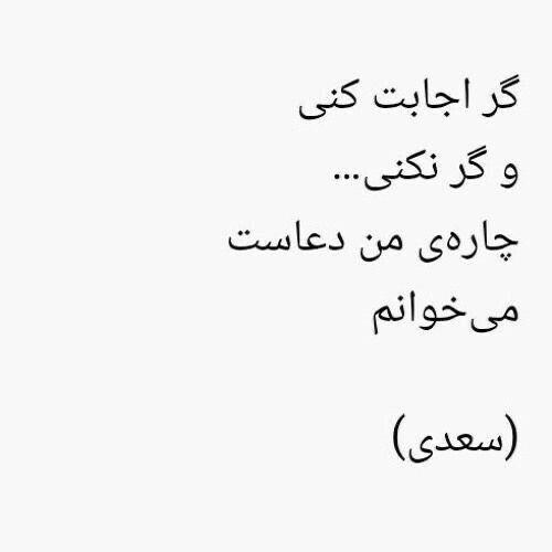 گر اجابت کنی و گر نکنی چاره من دعاست می خوانم Good Day Quotes One Word Quotes Quran Quotes