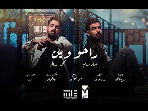 محمد و مراد سالم راحو وين 2019 Youtube Fictional Characters Character John