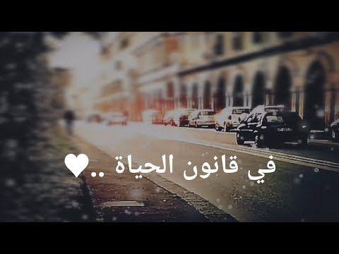 حالات واتس اب في قانون الحياة Youtube Arabic Love Quotes Love Quotes World