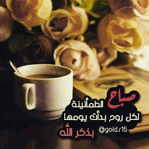 صباح الخير ث م عاف ية ويوم جميل Glassware Tableware Mugs