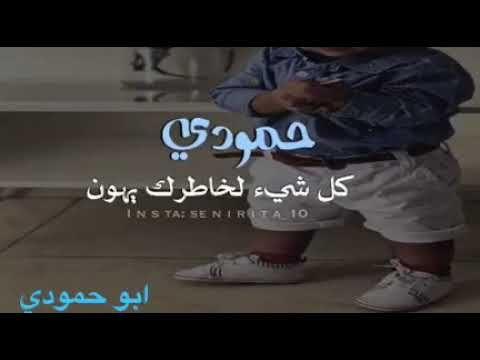 الله يخليلي وليدي فيديو ع اسم حمودي Youtube Youtube Ads Incoming Call Screenshot