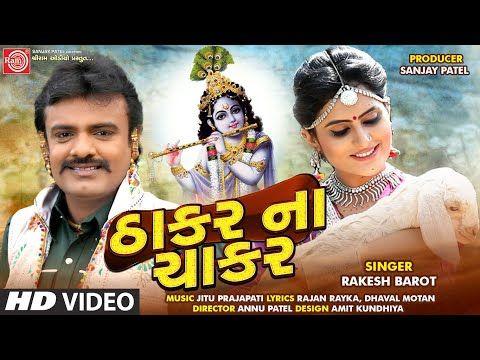 Thakar Na Chakar Rakesh Barot New Gujarati Video Song 2020 Ram Audio Youtube In 2020 Video Downloader App Playbill Video