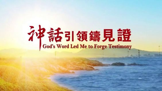 "【Almighty God】【The Church of Almighty God】【Eastern Lightning】Micro Film ""God's Word Led Me to Forge Testimony"""