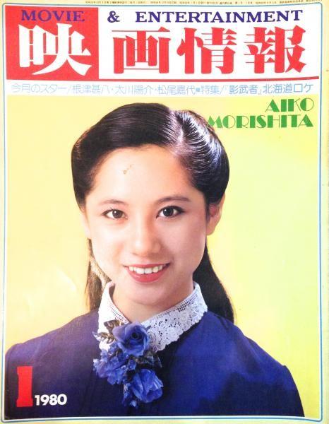 森下愛子 Aiko Morishita