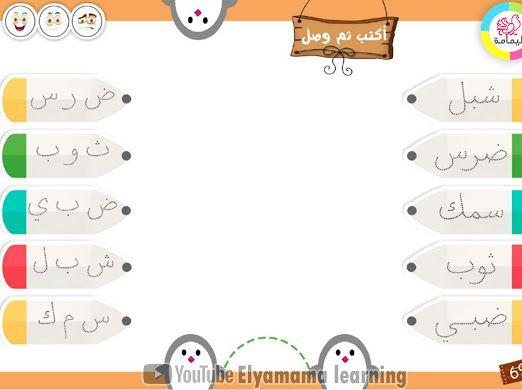 كتاب تدريبات Google Drive Arabic Alphabet For Kids Alphabet For Kids Learn Arabic Alphabet