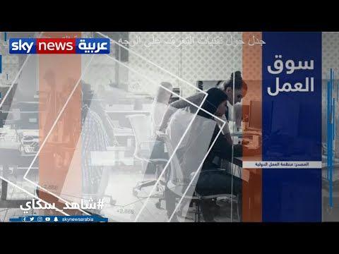 سكاي نيوز عربية منظمة العمل الدولية تحذر من حصول تعافي غير أكيد وغير مكتمل لسوق العمل Sky News Mlm Sky