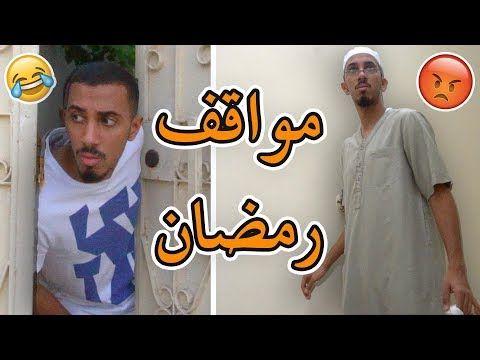 مواقف وقصص المتابعين في رمضان أنقفط وهوا فاطر Youtube Company Logo Tech Company Logos Amazon Logo