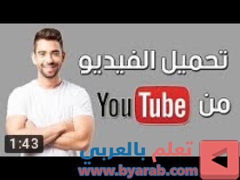تحميل الفيديو من اليوتيوب Mp3 بدون برامج للكمبيوتر و الجوال In 2020 Incoming Call Youtube Incoming Call Screenshot