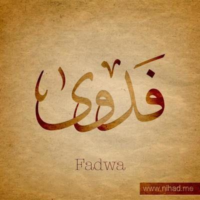 Farheen Arabic Calligraphy Names Calligraphy Name Arabic Calligraphy Calligraphy
