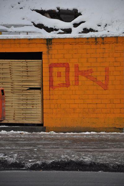 formfreu.de » O.F.B.___Ohne Frage Berlin___#5___Hauptstadtwinter