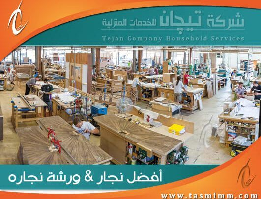 ورشة نجارة بجدة للقيام بكل أعمال النجاره Carpentry Workshop Carpentry Jeddah