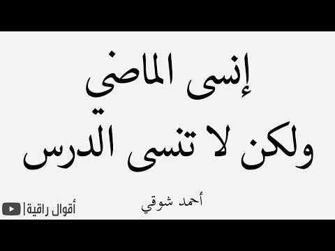 حكم و أقوال عن العتاب و الحب من أجمل ما قال الحكماء Youtube Arabic Calligraphy I 9