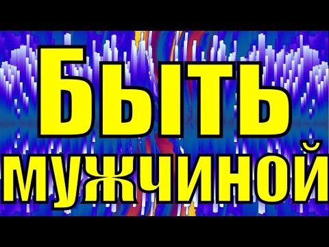 Pesnya Byt Muzhchinoj Pozdravleniya Na 23 Fevralya Krasivye Pesni Dlya