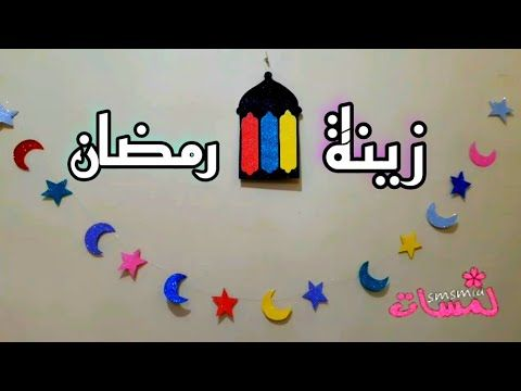 عمل زينة رمضان بالفوم عمل هلال رمضان والنجمة Diy Ramadan Decoration Youtube In 2020 Ramadan Decorations Star Diy Diy