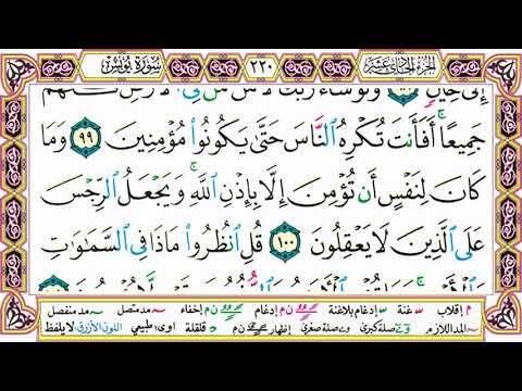 القرآن الكريم مقسم صفحات الشيخ حاتم فريد سورة يونس صفحة 220 مكتوبة مصحف التجويد الملون Calligraphy Arabic Calligraphy