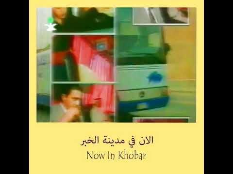 اعلانات الطيبين قديم اعلان سابتكو الشركة السعودية للنقل الجماعي متحف الطيبين Youtube Baseball Cards Baseball Cards