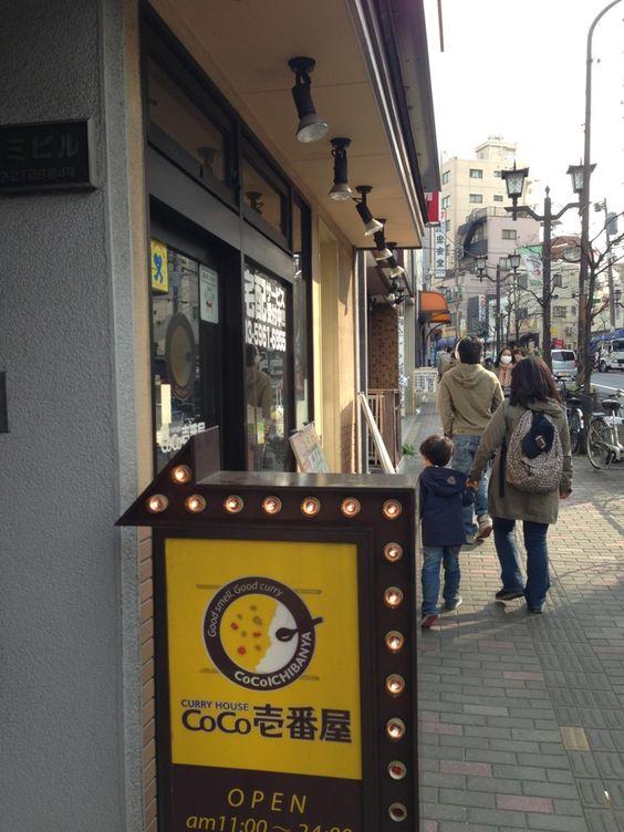 カレーハウス CoCo壱番屋 豊島区駒込店 , 豊島区, 東京都 많이 보였으나 먹어본 것은 이집에서 처음.. 여름한정 가지 카레 맛있었음