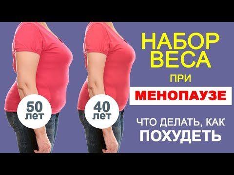 как снизить вес при менопаузе