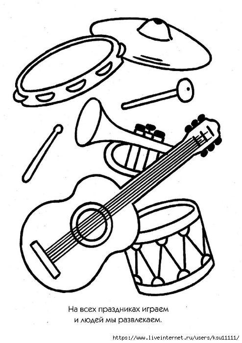 44 494x700 166kb Raskraski Muzykalnye Instrumenty Pechat
