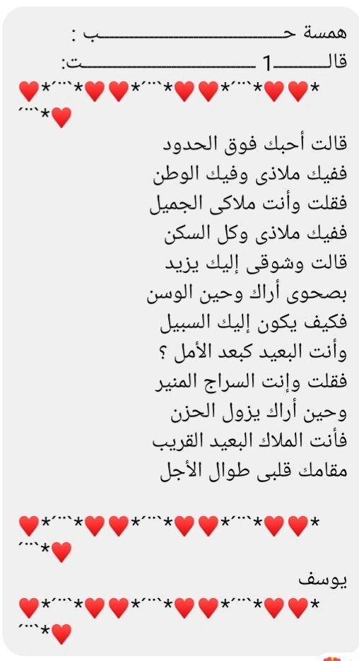Pin By ابورهف القرشي On Yosef Bridal Crystal Arabic Poetry Iphone Wallpaper