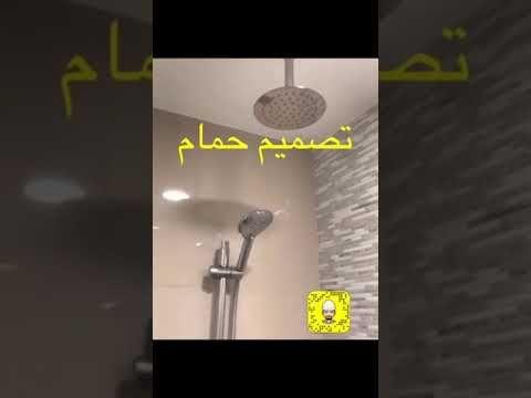 كيف تصمم دورة المياه في بيتك مهندس طارق الحمادي Youtube Door Handles Decor Home Decor