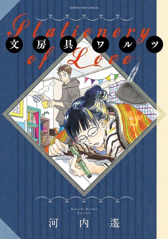 Amazon.co.jp: 文房具ワルツ (フラワーコミックススペシャル): 河内 遙: 本