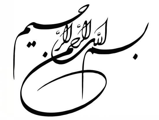 ۶۰ طرح بسم الله الرحمن الرحیم برای مقاله پایان نامه ورد و پاورپوینت Islamic Art Canvas Islamic Calligraphy Islamic Art