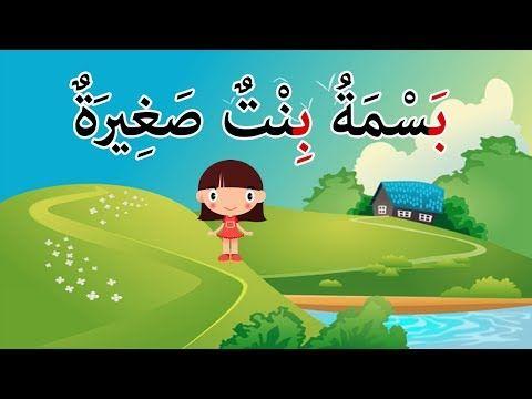 Tata Kids Youtube Arabic Alphabet For Kids Alphabet For Kids Youtube Kids