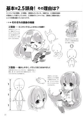 How To Draw Chibis Ac Media Anime Drawing Books Chibi Drawings Anime Drawings Sketches