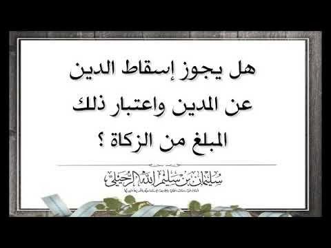 هل يجوز إسقاط الدين عن المدين واعتبار ذلك من الزكاة الشيخ سليمان الرحيل Math