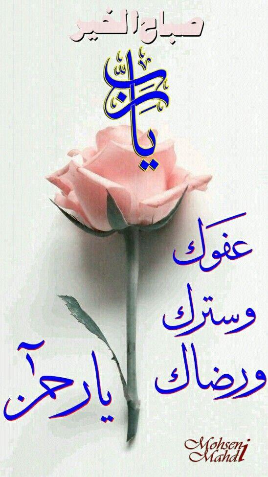 صباح الخير دعاء Morning Greeting Good Morning Good Night Quran Book