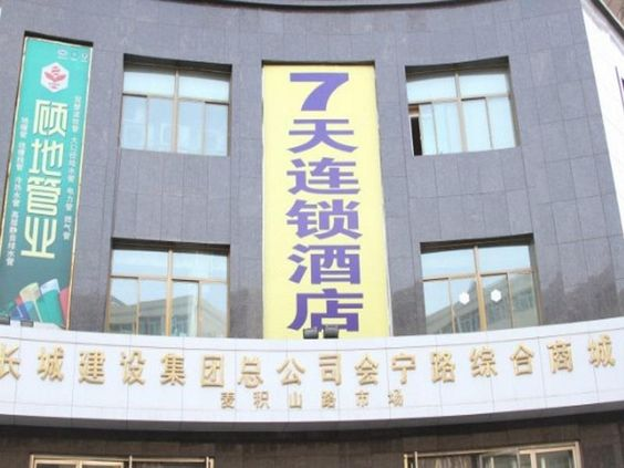 Lanzhou 7 Days Inn Lanzhou University Branch China, Asia Located in Chengguan, 7 Days Inn Lanzhou University Branch is a perfect starting point from which to explore Lanzhou. The hotel offers a high standard of service and amenities to suit the individual needs of all travelers. Service-minded staff will welcome and guide you at the 7 Days Inn Lanzhou University Branch. Some of the well-appointed guestrooms feature television LCD/plasma screen, internet access – wireless, inte...