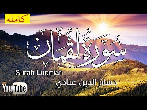 Sourate Luqman Mashallah Recitation Magnifique تلاوة مؤثره القران شفاء الروح Youtube Quran Beautiful Youtube