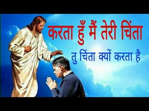 Youtube Song Hindi Gospel Song Songs
