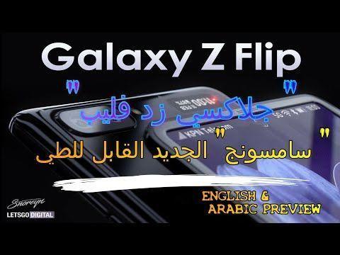 Samsung Galaxy Z Fli In 2020 Samsung Galaxy Samsung Galaxy